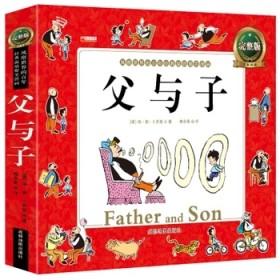 完整版父与子全集小学生课外阅读书籍儿童成长经典漫画