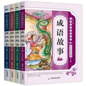 4册儿童中国成语故事书成语故事中华中国成语故事