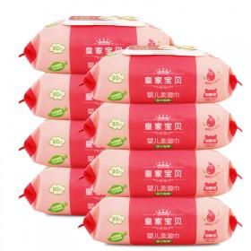 皇家宝贝婴儿柔湿巾80抽8包640片湿纸巾