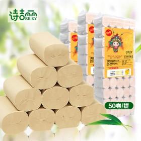 50卷4层卫生纸无芯卷纸家用厕纸竹浆本色卷筒纸手纸