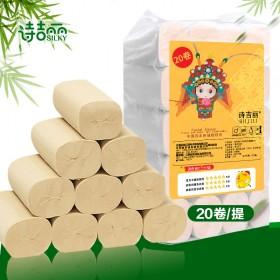 20卷4层卫生纸无芯卷纸家用厕纸竹浆本色卷筒纸手纸