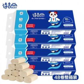 5.6斤48卷木浆卷纸家用餐纸卫生纸巾擦手纸厕纸