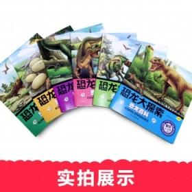 6册恐龙书籍恐龙大探索0-6岁彩图注音版启蒙绘本