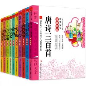 10本全套国学经典书籍正版儿童故事书36岁三字经百