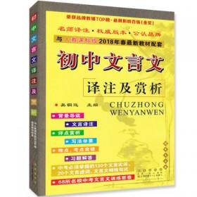 人教版初中文言文全解译一本通