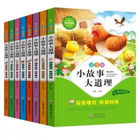 8册小故事大道理大全集小学生版 一年级课外阅读注音