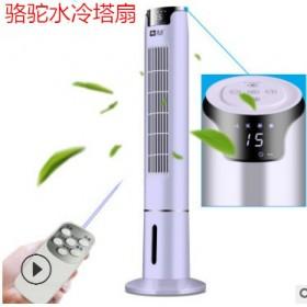骆驼水冷塔扇空调风扇冷风扇加湿制冷电风扇落地扇台扇