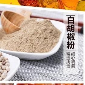 白胡椒粉(亏本)活动一斤瓶装买到就是赚