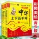 【4本儿童历史书籍】中华上下五千年  1790768