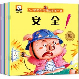 10册行为习惯绘本幼儿情商培养习惯养成安全意识启蒙