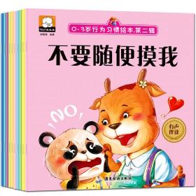 10册儿童安全教育绘本宝宝早教启蒙睡前故事书情商