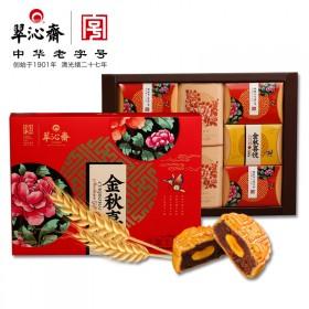 【翠沁斋】八味八蛋黄礼袋礼盒装600g