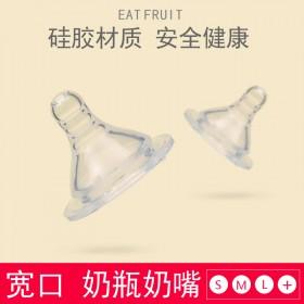 宽口径奶瓶奶嘴 喂奶硅胶奶嘴 宝宝奶瓶配件 5个装