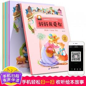 10册中英文双语儿童情绪管理与性格培养绘本