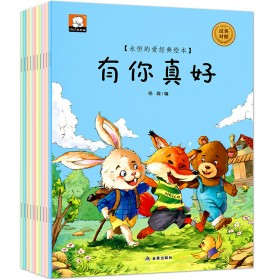 10册中英文双语永恒的爱经典绘本有你真好幼儿绘本