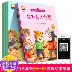 10册中英文双语儿童情绪管理与性格培养绘本故事绘本