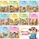 10册中英文双语儿童情绪管理与性格培养绘本故事绘本  1840154