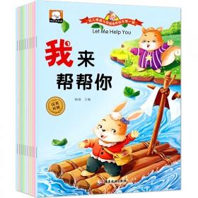 10册幼儿情商与性格培养绘本儿童中英文双语宝宝启蒙