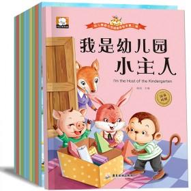 10册幼儿情商与性格培养绘本中英双语绘本好习惯启蒙