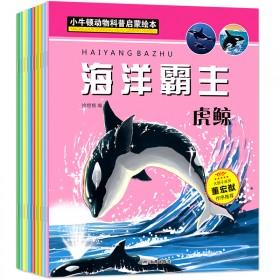 10册小牛顿动物科普启蒙绘本海洋动物儿童动物百科