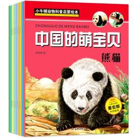 10册小牛顿动物科普启蒙绘本陆地动物书百科全书科学