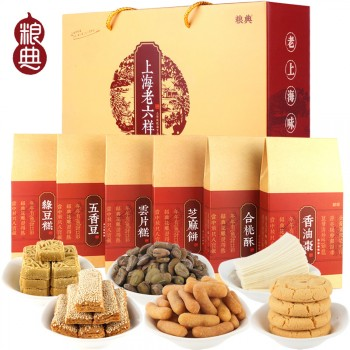 中秋礼盒正宗上海城隍庙特色糕点零食礼包1200g
