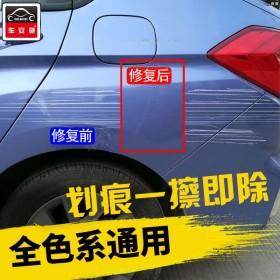 【车安驰】汽车漆划痕蜡黑白色车划痕修复蜡车蜡无痕修