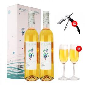 中秋礼品冰酒葡萄酒2支礼盒装送2酒杯加1开瓶器