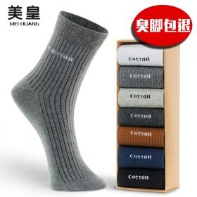 袜子男秋冬款长筒袜男士袜子男中筒纯色棉袜吸汗防臭