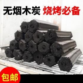 烧烤碳无烟易燃机制木炭家用火炭无烟果木炭