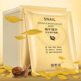 10片蜗牛精华补水精华天蚕丝面膜