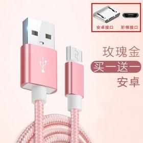 【买1条发2条】苹果安卓编织绳手机快充数据线充电线