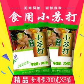 小苏打粉食用纯天然食品级清洁去污家用多功能