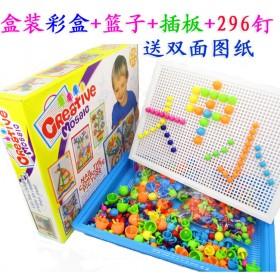 创意296粒蘑菇钉拼插板组合 3-7岁儿童玩具