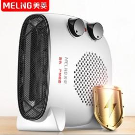 【美菱】家用小太阳热风机电暖气取暖器暖风机