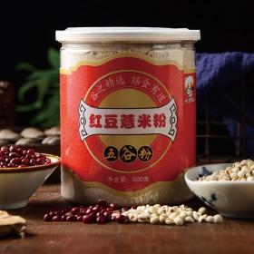 红豆兴薏米红豆斤装炒熟的煮红豆和豆薏米罐装早代餐粉