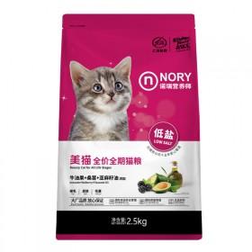 诺瑞猫粮牛油果猫粮5斤
