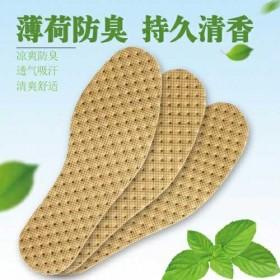 【10双鞋垫】薄荷鞋垫男女吸汗防臭透气皮鞋运动鞋垫