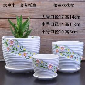 多款陶瓷花盆带托盘简约园艺桌面盆栽多肉植物花盆3件