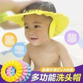 婴儿宝宝洗头帽可调节防水儿童浴帽护耳洗澡帽子洗发帽
