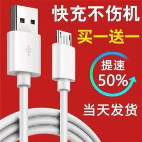 买一送一2安快充不伤手机支持乐视安卓数据线充电