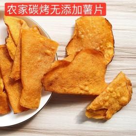 沂蒙山500G蒙山特产零食 老土地 红薯片 地瓜片