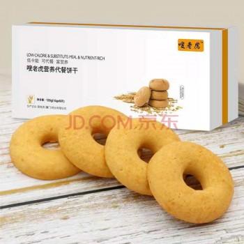 膳食纤维脂素食饼干纸老虎代餐饼干