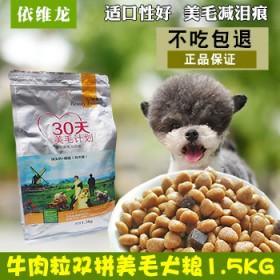 依维龙美毛狗粮1.5KG