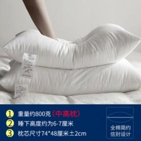 星级酒店枕芯羽绒枕芯白鹅绒枕羽绒枕头单人护颈枕一对