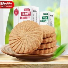 阳光活力牛蒡亚麻籽代餐饼干脂饱腹营养零食