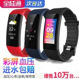 彩屏防水心率智能运动血压手环3男女健康手表多功能计