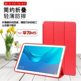 华为8.4/10.8寸M5平板电脑保护套休眠防摔壳