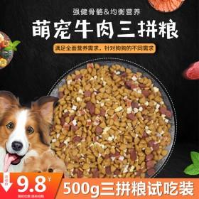 汪汪队长通用型狗粮牛肉三文鱼蔬菜500g