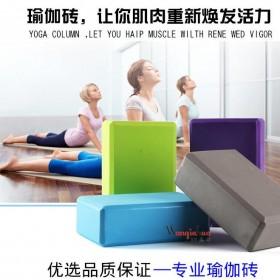 EVA瑜伽砖yoga枕健身练功舞蹈一字马练习辅助用